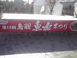 2010.11.23第13回鳥羽魚魚まつり.jpg
